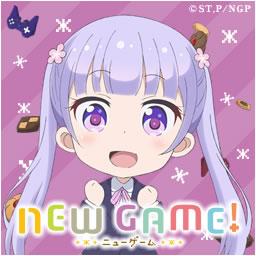 Special Tvアニメ New Game オフィシャルサイト